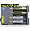 晶站 NiteCore i2 I4 高智能 智慧型 四槽 26650 18650 14500 3號 4號 充電器 充電池