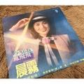 「40年典藏唱片」鳳飛飛-晨霧/白金版/歌林唱片 黑膠唱片