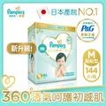 【幫寶適Pampers】日本原裝一級幫 紙尿褲/尿布 (M)144片 /箱