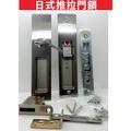 《鎖門員》EZSET 日式推拉門鎖 自行安裝省工資 美觀實用 安裝簡單白鐵色 房門用 輔助鎖 日式門 和室門