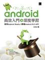 Android高效入門>>深度學習-使用Android Studio 2開發Android 6.0 APP (電子書)