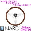 NARDI無效日ANNI`70 N070 340mm轉向系統 Creer Online Shop