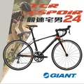 (無卡分期-12期)GIANT TCR ESPOIR 24 青少年競速跑車