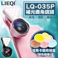 【AB977】LIEQI LQ-035P 美肌燈無暗角 廣角鏡頭 微距鏡頭 三段式補光燈 自拍神器