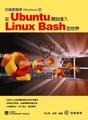 你總要離開Windows的:從Ubuntu開始進入Linux Bash的世界