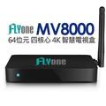 【FLYone】MV8000 4K 超級64位元 極速四核心 智慧電視盒