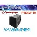 ☆興裕汽車音響☆【RockFordFosgate】10吋超低音喇叭+音箱 P1S4W-10