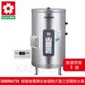 櫻花牌 EH2000ATS4 智慧省電20加崙儲熱式直立型電熱水器
