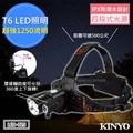 【KINYO】超亮三燈頭LED旋轉頭燈/手電筒(LED-725)可達500公尺