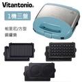 公司貨 限量 Vitantonio 鬆餅機 台灣限定 蒂芬尼藍 附3種烤盤+料理刷+冷水壺