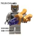 【群樂】LEGO 76126 人偶 Chitauri 現貨不用等