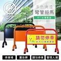 【澄境】台灣製大管徑加重拒馬(素面樣式)-MIT台灣製