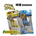 【CIAO】啾嚕鰹魚燒肉泥*12包組 (D002A61-1)