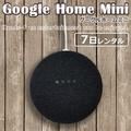 google home mini(谷歌家小型)7日租賃計劃計劃谷歌家mini本體 wifi-rental
