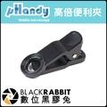 數位黑膠兔【 uHandy 配件 高倍便利夾 】簡單 方便 固定 搭配 uHandy 高倍鏡頭使用 萬用夾具 鏡頭需另購