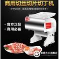 免運熱銷/ 商用切肉機 切片機 家用臺式多功能電動切片切肉絲機 切丁切菜機/baby女裝店