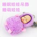 睡眠娃娃吊飾 睡萌娃娃 10cm【櫻桃飾品】【28826】