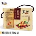 【黃金茶鋪】黑糖桂圓紅棗薑母茶(四合一)600g禮盒裝★買10送1★