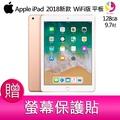 Apple iPad 2018年新款 WIFI版128G 9.7吋平板電腦 台灣原廠公司貨  贈 螢幕保護貼x1