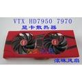 超讚❤PJ1VTX 3D HD7950 HD7970 顯卡散熱器