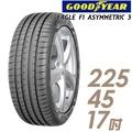 【GOODYEAR 固特異】F1A3-225/45/17吋輪胎_高性能頂級輪胎