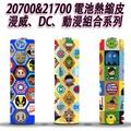 20700 21700 通用電池皮熱縮套超級英雄漫威動漫系列