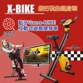 X-BIKE晨昌 二代藍芽GAME-BIKE互動遊戲健身車