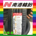 南港輪胎 AS-1   195-45-17    一條現金完工價2200
