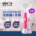 【EDISON 愛迪生】3D高頻震動按摩洗臉神器二合一款-電動洗臉機+牙刷