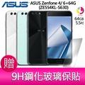 ★下單再賺10倍點數★ 華碩ASUS ZenFone 4/ 4+64G(ZE554KL)-S630★孔劉代言☆加贈『9H鋼化玻璃保貼』