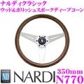 NARDI無效日CLASSIC(古典)N770 350mm轉向系統 Creer Online Shop