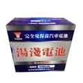 (請先詢價) 湯淺 YUASA 55B24L 55B24LS 55B24R 55B24RS 免加水電池