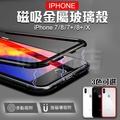 抖音萬磁王 iPhone Xs Max XR 磁吸防摔手機殼 防刮玻璃背板 鋁合金邊框 i7 i8 iXs Plus