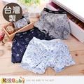 【魔法Baby】男童內褲 四件一組  台灣製男童平口內褲(k50235)