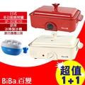 【免運 享贈品優惠】 BiBa百變 多功能日式燒烤爐 GP-302紅/GP-302W白 送冰棒機(顏色隨機)