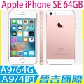 Apple iPhone SE 64GB iOS 9 處理器型號 A9 ROM 64G~晉吉國際