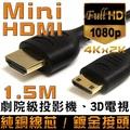 【K-Line】Mini HDMI to HDMI 1.4版 影音傳輸線(1.5M)