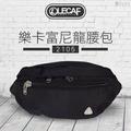 【加賀皮件】LECAF 手提/側背/斜背 萬用 斜背包 運動包 腰包 2105