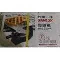 台灣三洋SANLUX-可調溫翻轉鬆餅機(HPS-28AW  )