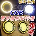 現貨不用等🍀 COB 雙色圓形日行燈 帶方向燈 白+黃雙色 超薄式 輔助燈 LED方向燈+日行燈 雙色日行燈