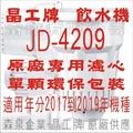 晶工牌 飲水機 JD-4209 晶工原廠專用濾心 (5.1折)