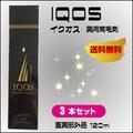 合算的3瓶一套有藥效育毛液IQOS ikuosu 120ml非正規醫藥品 okinawangirls