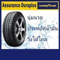 Goodyear ยางรถยนต์ 185/60R15 รุ่น Assurance Duraplus