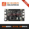 SmartFLY ROC-RK3399-PC六核64位高性能主板 支持多操作系统安卓/debian等 标配
