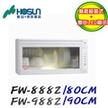 【豪山】懸掛式臭氧烘碗機(O3) 白色90CM FW-9882