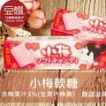 【豆嫂】日本零食 LOTTE 小梅軟糖