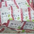 日本商品 人氣商品i-Fatory 大包裝梅片 梅干