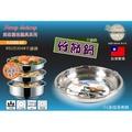 歐IN》正304 台灣製 竹節鍋 蒸盤 蒸皿 不鏽鋼 鍋具 電鍋 烤箱 瓦斯爐