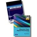 中英文合購 離散時間訊號處理 第三版 DISCRETE-TIME Oppenheim 陳常侃
