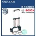 *工具潮流*德國 BOSCH L-BOXX系統式工具箱專用兩輪推車 最大承重125Kg
